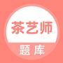 茶艺师考试题库APP