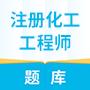 注册化工工程师题库APP