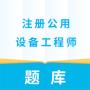 注册公用设备工程师题库APP